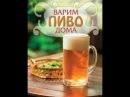 как правильно приготовить пиво дома!секрет рецепта раскрыт