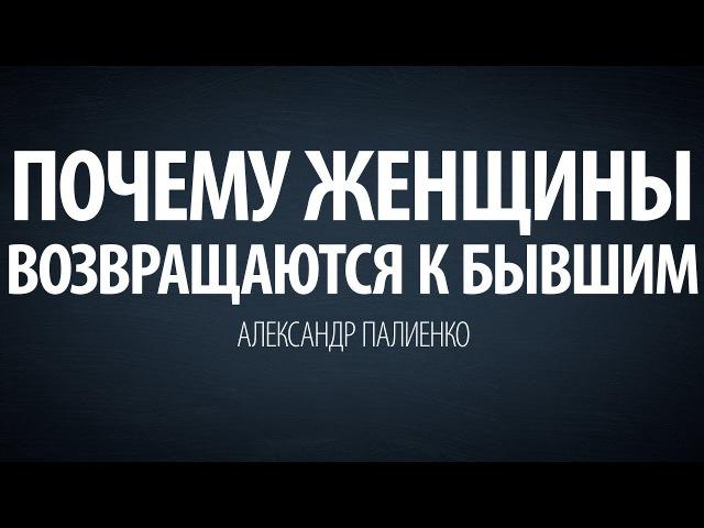 Почему женщины возвращаются к бывшим Александр Палиенко