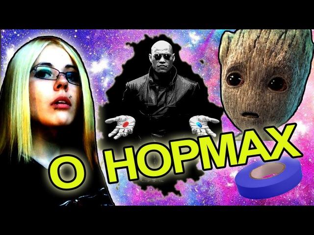Roxana Line - О нормах, стереотипах, Стражах Галактики и изоленте