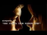 КАК УЗНАТЬ СВОЮ РОДНУЮ ДУШУ (Андрей и Анастасия Ханса) subtítulos españoles