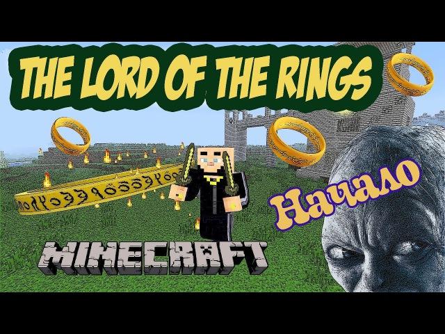 Выживание в Minecraft с модом The Lord Of The Rings 1.7.10 / Minecraft Властелин колец - Хоббиты