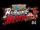 Белоус наносит ответный удар! One Piece Burning Blood 4
