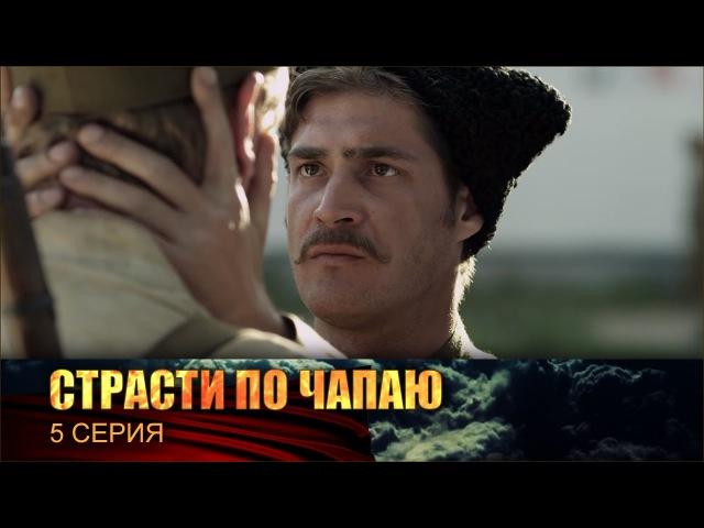 Страсти по Чапаю 5 серия (2012) HD 1080p