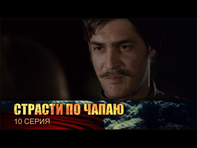 Страсти по Чапаю 10 серия (2012) HD 1080p