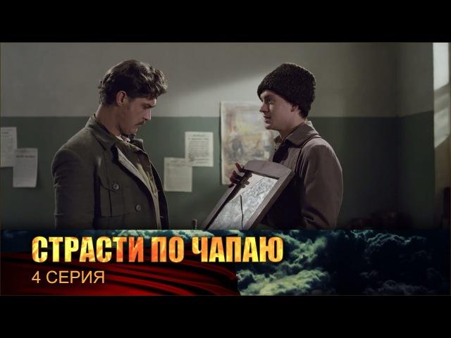 Страсти по Чапаю 4 серия (2012) HD 1080p