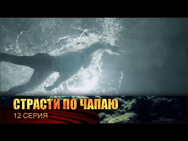 Страсти по Чапаю 12 серия (2012) HD 1080p