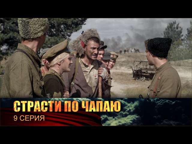 Страсти по Чапаю 9 серия (2012) HD 1080p