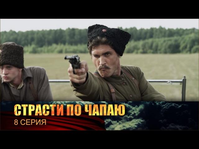 Страсти по Чапаю 8 серия (2012) HD 1080p