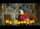 Маша та Ведмідь - Всі серії - Маша та Ведмідь На привалі 57 серія Masha and the Bear