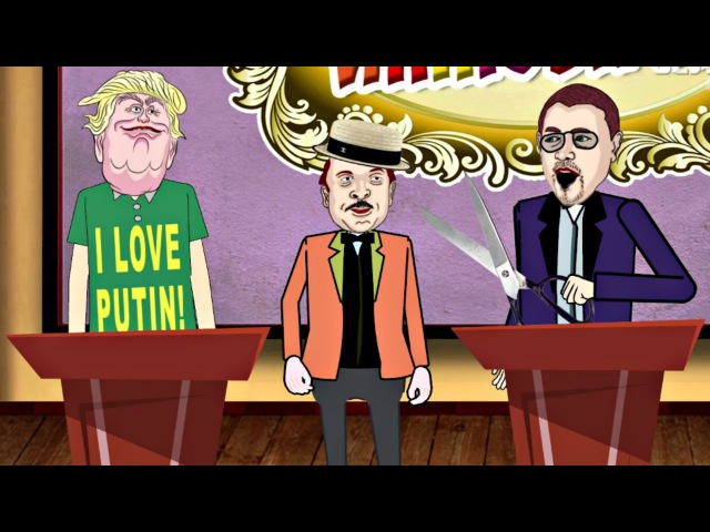Дэбаты ў кандыдаты ў партнёры Пуціна / Жэстачайшы ілюзіён | Друзья Путина