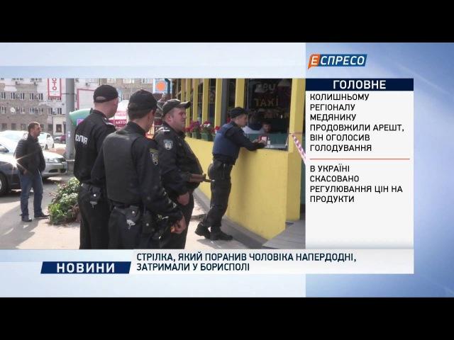 Стрілка, який поранив чоловіка напередодні, затримали у Борисполі