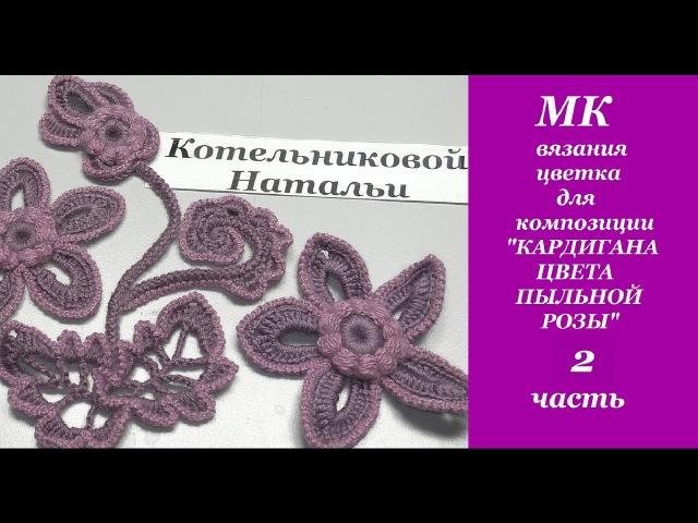 2ч МК вязание ЦВЕТКА для композиции КАРДИГАНА ЦВЕТА ПЫЛЬНАЯ РОЗА