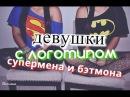 Superman vs betman - Подбор девушек с логотипом супермена и бэтмена
