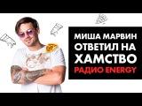 Миша Марвин ответил на ХАМСТВО Радио ENERGY - NRJ NEWS #5 vk.commarvin_misha