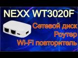 Nexx wt3020f обзор