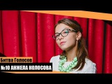 Битва Голосов   №10 Анжела Колосова