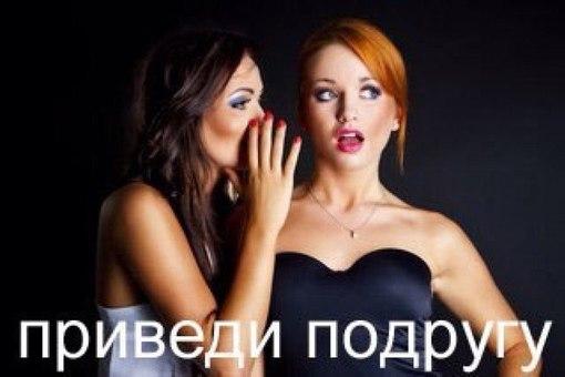 Акция только для девушек
