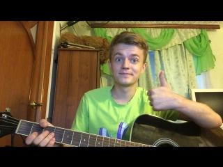 Музыка спасёт Мир 🌏 Лучшие песни под гитару - Улети, Сансара, Ламбада а также на заказ🔥🎶🎸