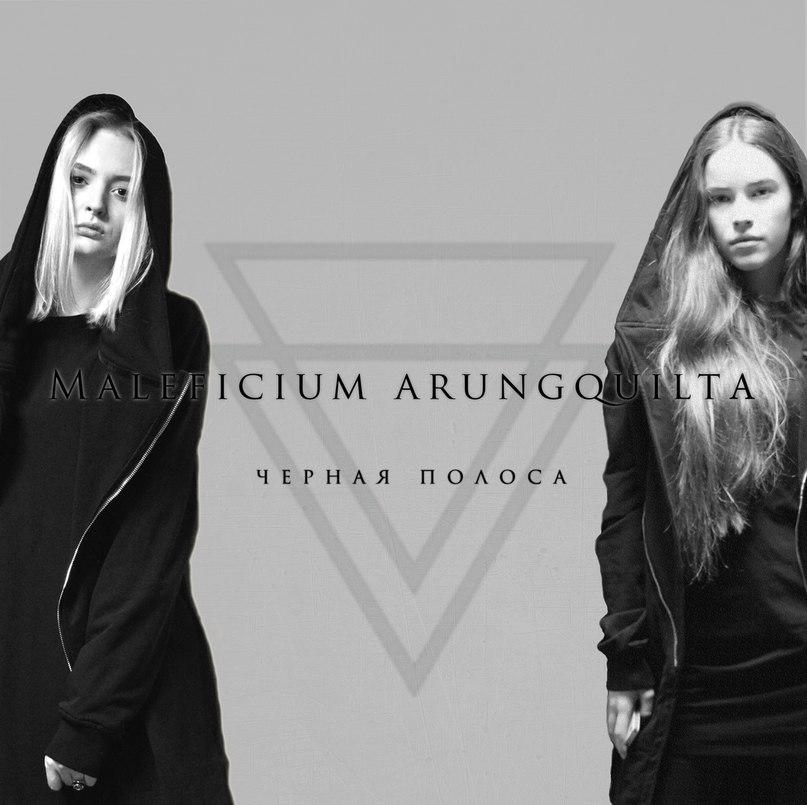 Новый EP группы MALEFICIUM ARUNGQUILTA - Черная полоса (2017)