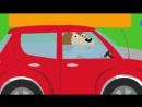 Едет красная машина