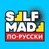 SelfMade по-русски. Официальное сообщество.