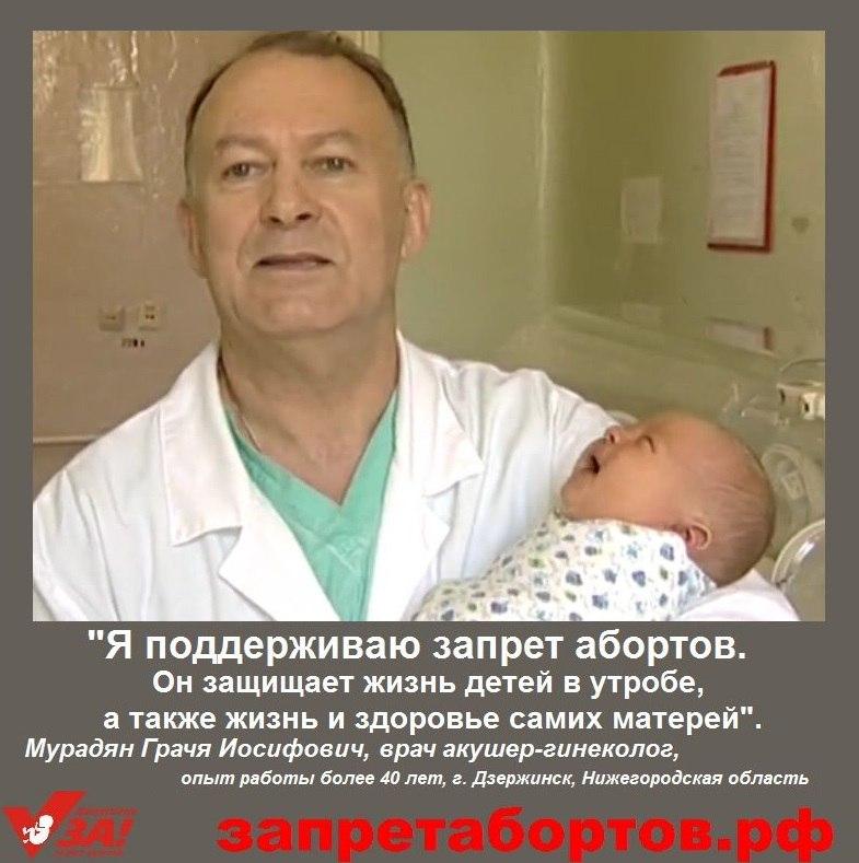 Грачя Иосифович Мурадян за запрет абортов!