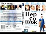 Персонаж - Русский Трейлер (2006)