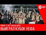12 лет назад: Спортинг 1-3 ЦСКА. Финал Кубка УЕФА