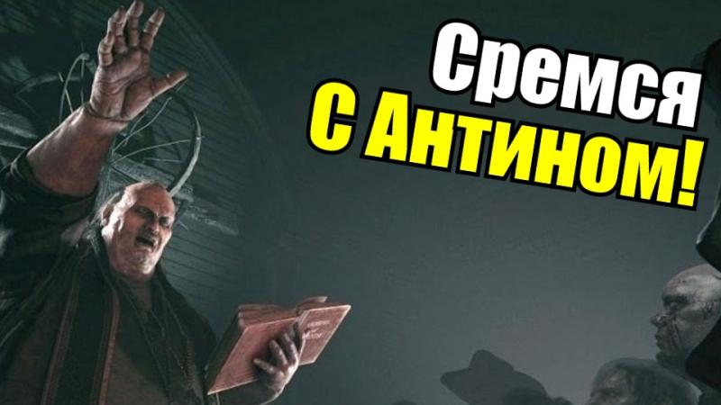 60 FPS ► Outlast 2 СРЕМСЯ С АНТИНОМ!
