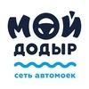 "Автомойка ""Мойдодыр"" | Нижнекамск"