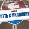 Цель: от 1000 до 1 миллиона рублей