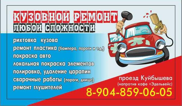 Антикризисные цены🤑гарантия💪качество👍документы📄 📞8-904-859-06-05 Подро