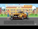 Только в сентябре! Lada Xray с ежемесячным платежом всего 6500 рублей!