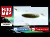 Секретно Россия тайно тестирует технологии НЛО Реальные съемки НЛО