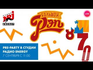 БОЛЬШОЙ РЭП. PRE-PARTY В СТУДИИ РАДИО ENERGY