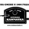 """КЛУБ-МУЗЕЙ  """"КОТЕЛЬНАЯ  КАМЧАТКА"""""""