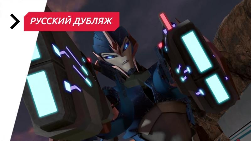 Трансформеры Прайм 1 Сезон 20 Серия Партнеры 1080p Full HD