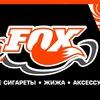 VapeFox  Солнцево, Ново-Переделкино