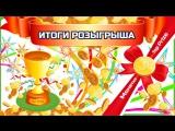 Итоги розыгрыша 23.08.2017