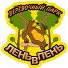 """""""ЛЕНЬ В ПЕНЬ"""" Верёвочный парк г. Донецк"""