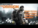 Играйте бесплатно в Tom Clancys The Division в эти выходные!