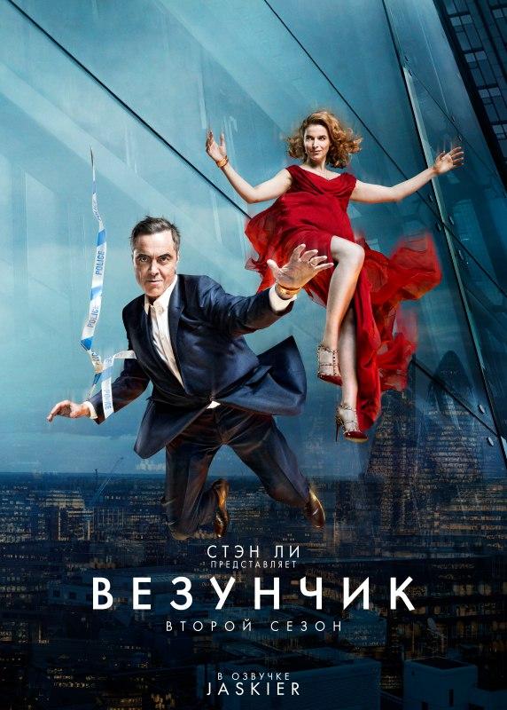 Счастливчик 1-2 сезон 1-10 серия Jaskier | Stan Lee's Lucky Man
