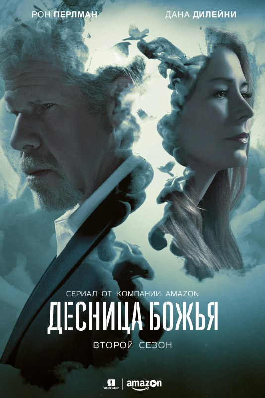 Десница Божья 1-2 сезон 1-10 серия Jaskier | Hand of God