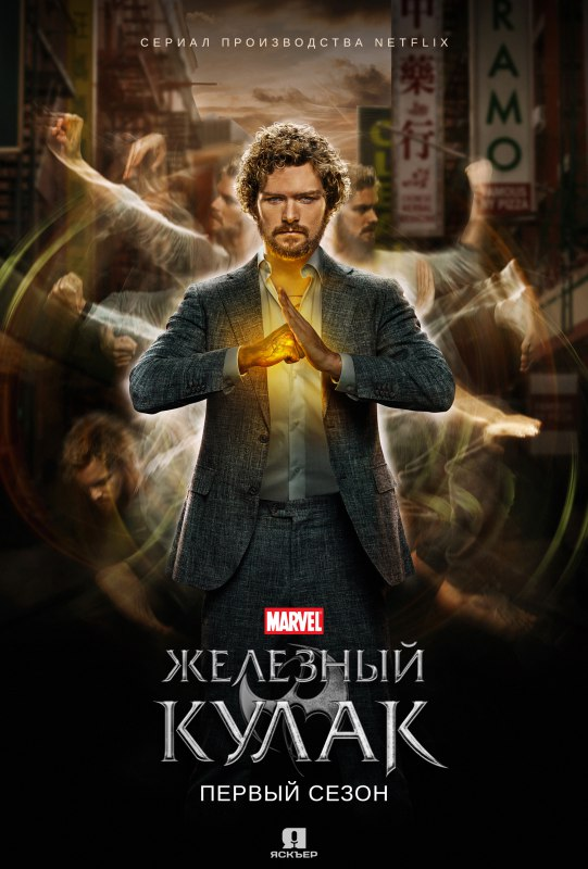 Железный кулак 1 сезон 1-13 серия Jaskier | Iron Fist