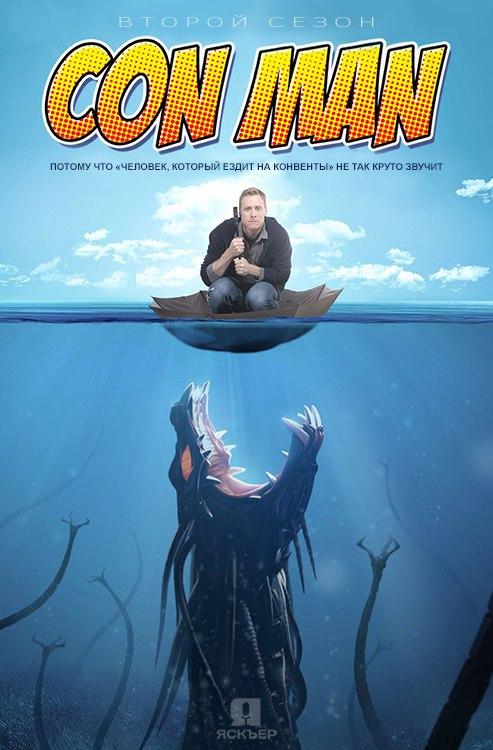 Конмэн 1-2 сезон 1-12 серия Jaskier | Con Man