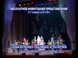 Шоу группа КИНДЕР СЮРПРИЗ, ТРЦ Карнавал Екатеринбург, 3-7 января 2017