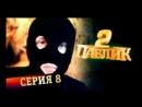 Павлик Наркоман - 2 сезон 8 серия