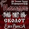 """Фолк-рок группа """"СКОЛОТ"""" Тамбов"""