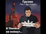 Грузин Ростов-нация - Шот