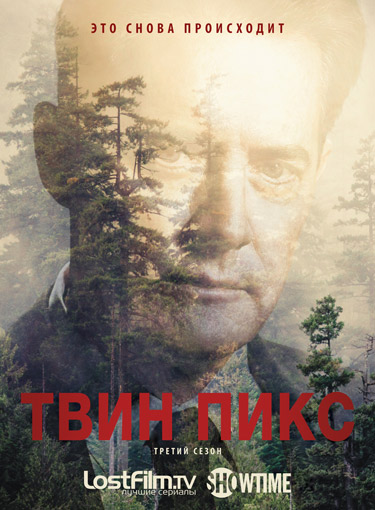 Твин Пикс 1-3 сезон 1-18 серия LostFilm | Twin Peaks